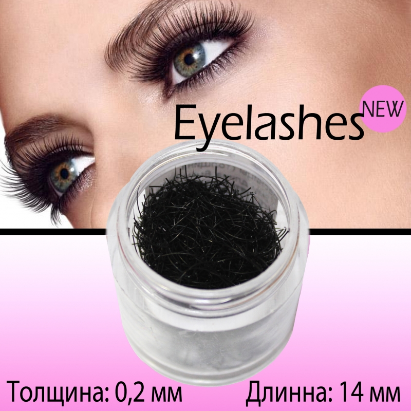 "Ресницы ""Eyelashes New"" (0.2 - 14 mm)"